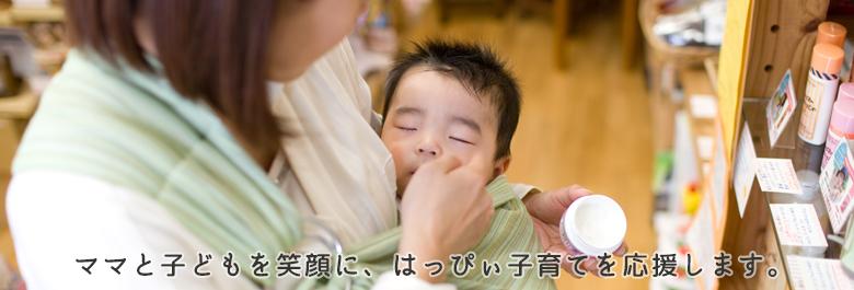 ママと子どもを笑顔に、はっぴぃ子育てを応援