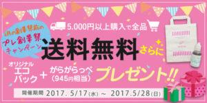 沖縄子育て良品のキャンペーンで日焼け止めや虫除けスプレーをお得にゲット