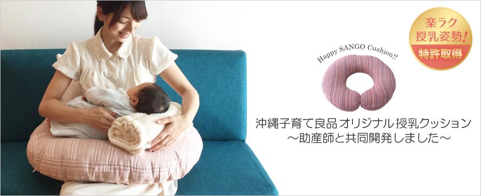 出産祝いに人気のSANGOくっしょんとミニくっしょんを購入する