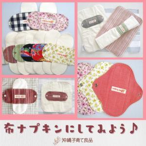 沖縄子育て良品の布ナプキン